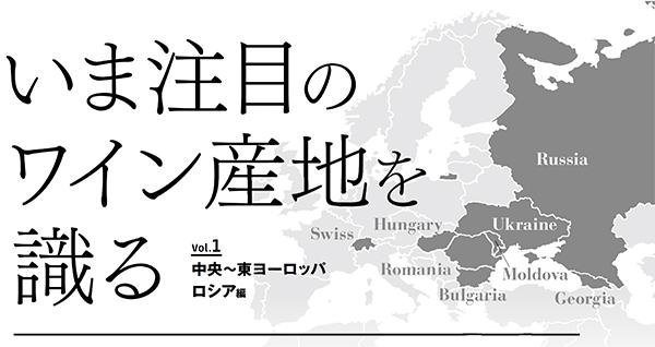 今、注目のワイン産地を識る Vol.1 中央〜東ヨーロッパ、ロシア編