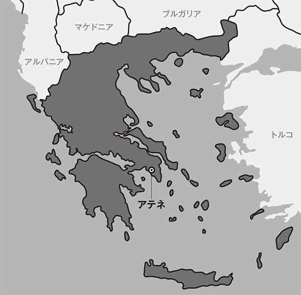 ギリシャ(Greece)