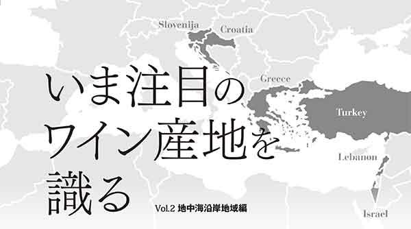 今、注目のワイン産地を識る Vol.2 地中海沿岸地域編