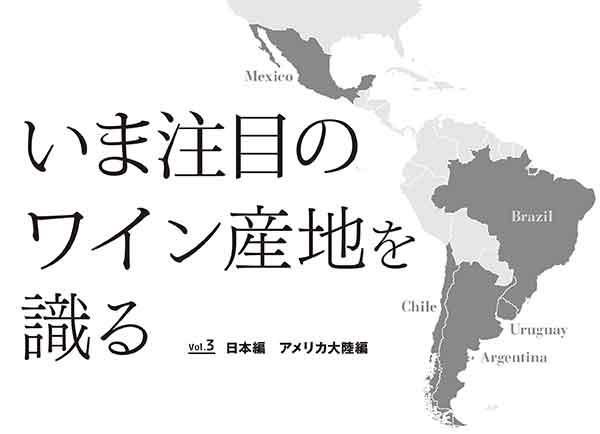 今、注目のワイン産地を識る Vol.3 アメリカ大陸、日本編