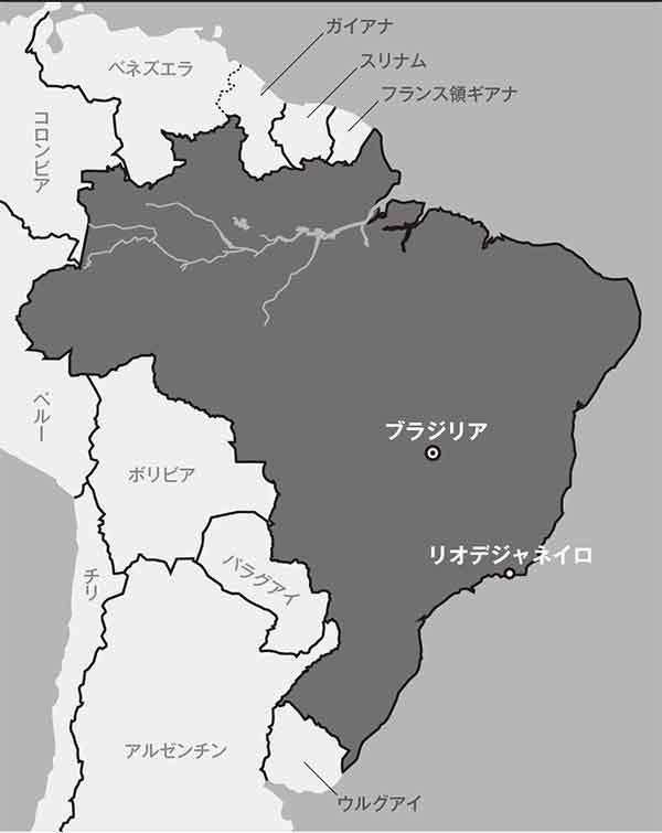ブラジル(Brazil)