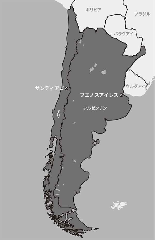チリ、アルゼンチン