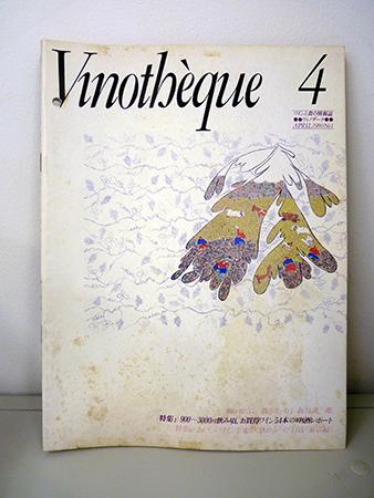 『ヴィノテーク』創刊号