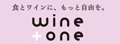 ワインプラスワン